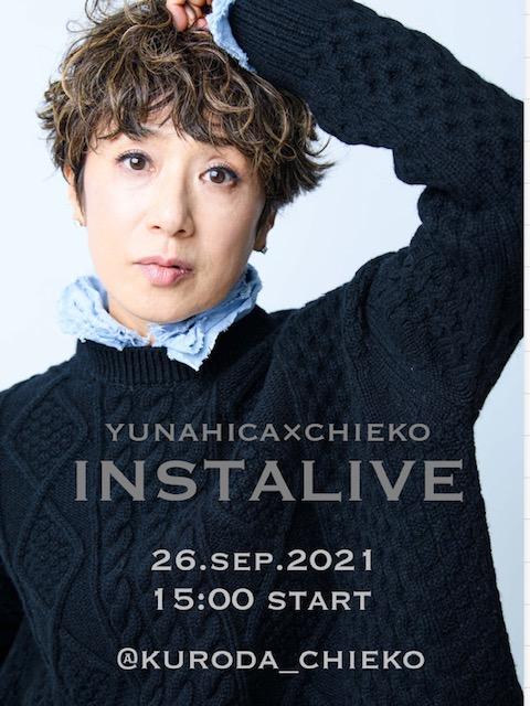 9/26インスタライブを開催します。